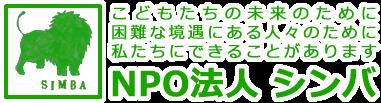 NPO法人 シンバ