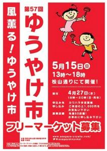 2016ゆうやけ市ポスター